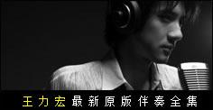 伴奏网-王力宏