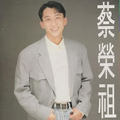 蔡荣祖原版伴奏