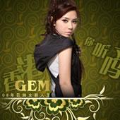 G.E.M原版伴奏