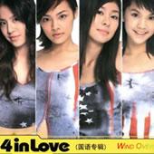4 IN LOVE 原版伴奏