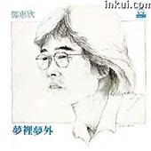 邓惠欣原版伴奏