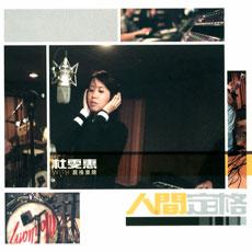 杜文惠原版伴奏