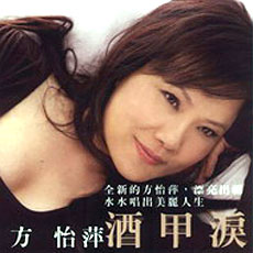 方怡萍原版伴奏