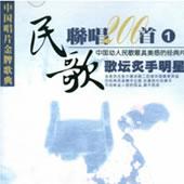 中国民歌原版伴奏