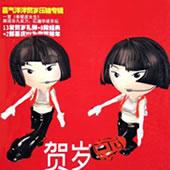 中国娃娃原版伴奏