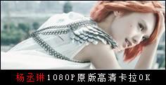 KTV-杨丞琳