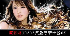 KTV-蔡依林