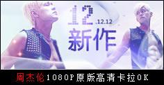 KTV-周杰伦