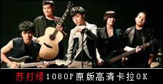 KTV-苏打绿